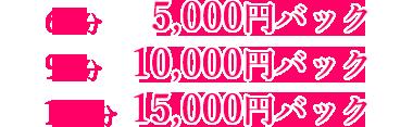 60分 5000円~
